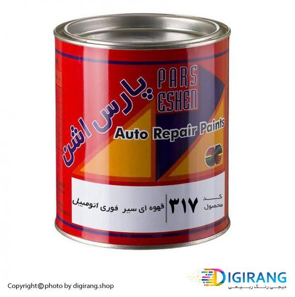 رنگ قهوه ای سیر فوری چوب و اتومبیل پارس اشن کد 317