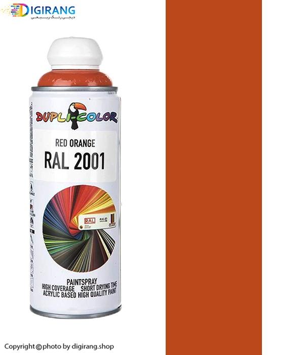 اسپری رنگ دوپلی کالر نارنجی تیره Red Orange کد 2001