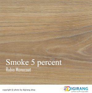 روغن گیاهی مونوکوت Smoke 5 Percent فضای داخلی
