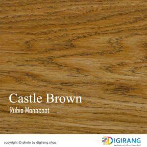 روغن گیاهی مونوکوت Castle Brown فضای داخلی