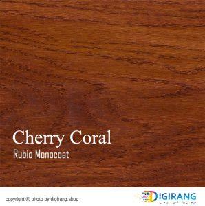 روغن گیاهی مونوکوت Cherry Coral فضای داخلی