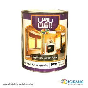 رنگ قهوه ای روشن براق روغنی پارس اشن کد 622