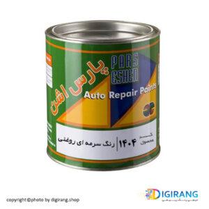 رنگ سرمه ای روغنی اتومبیلی پارس اشن کد 1404