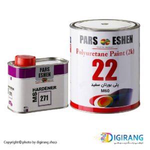 رنگ پلی یورتان سفید سری 22 پارس اشن 1.5 کیلوگرم کد M60 به همراه خشک کن